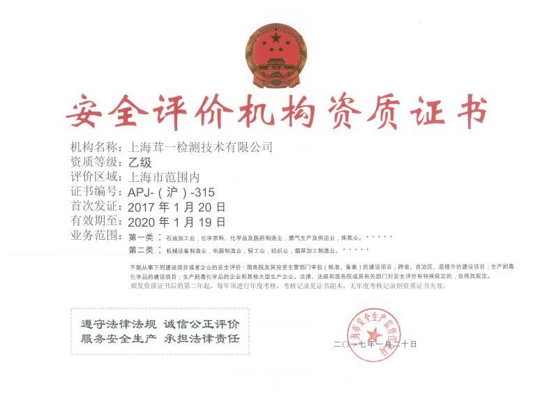 安全评价机构资质证书